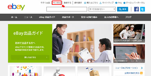 ebay_toppage