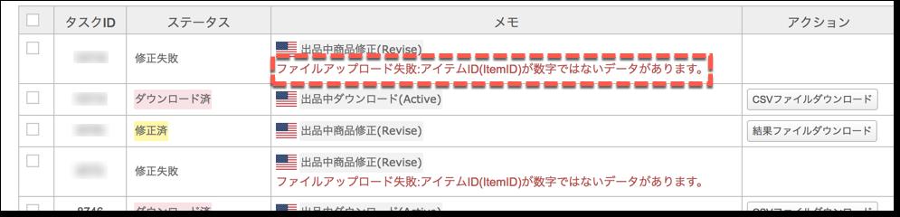 lms-edit-csv-1