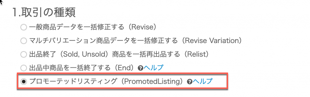promoted-listing-10