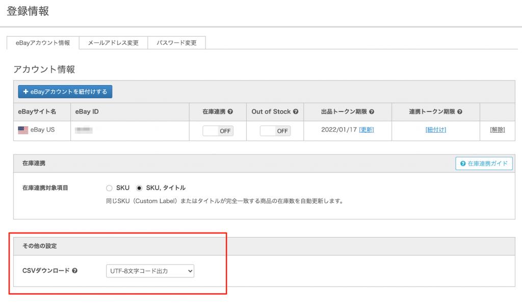 csv_encoding